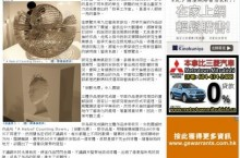 李天倫「數碼雕塑」吸睛 http://van.worldjournal.com/view/full_van/19939536/article-李天倫「數碼雕塑」吸睛?instance=bclit2