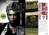 City Magazine issue403- cover & p.145